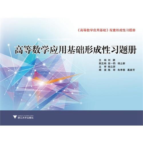 高等数学应用基础形成性习题册