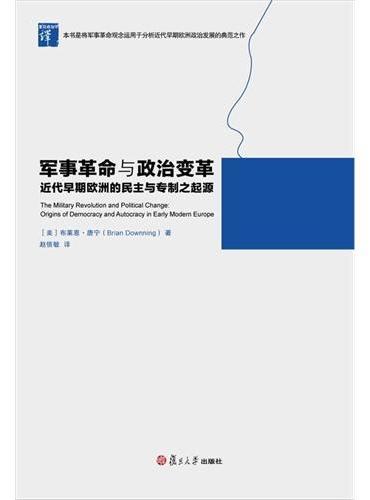 复旦政治学译丛·军事革命与政治变革:近代早期欧洲的民主与专制之起源