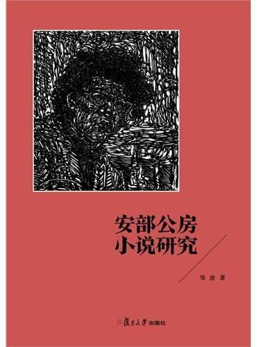 安部公房小说研究