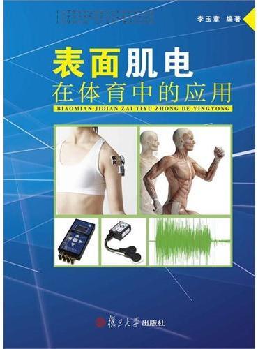 竞攀系列教材:表面肌电在体育中的应用