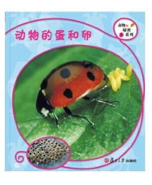 复旦版科学绘本·动物的秘密系列:动物的蛋和卵(8本美丽的儿童科普书,涵括孩子必备的动物基础知识,让孩子发现自然之美,开启探究之路)