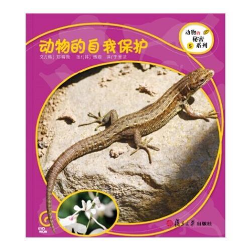 复旦版科学绘本·动物的秘密系列:动物的自我保护(8本美丽的儿童科普书,涵括孩子必备的动物基础知识,让孩子发现自然之美,开启探究之路)