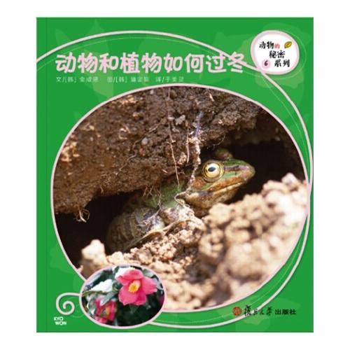 复旦版科学绘本·动物的秘密系列:动物和植物如何过冬(8本美丽的儿童科普书,涵括孩子必备的动物基础知识,让孩子发现自然之美,开启探究之路)