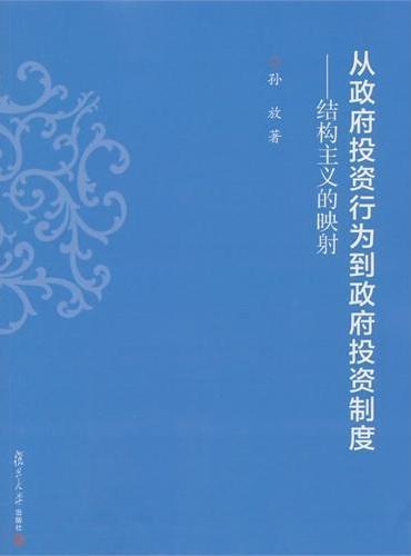 上海政法学院学术文库·经济法学系列·从政府投资行为到政府投资制度:结构主义的映射