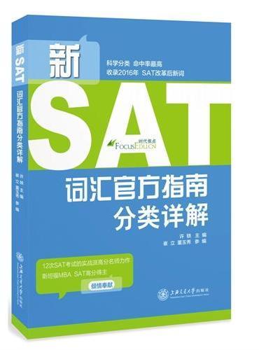 新SAT词汇官方指南分类详解