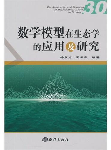 数学模型在生态学的应用及研究