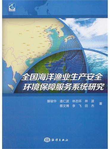 全国海洋渔业生产安全环境保障服务系统研究