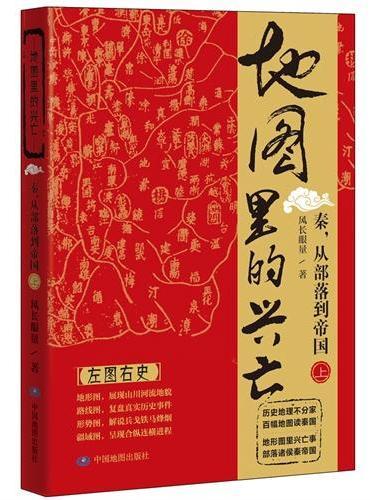 地图里的兴亡:秦,从部落到帝国(上)