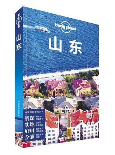 孤独星球Lonely Planet旅行指南系列:山东(2015年全新版)