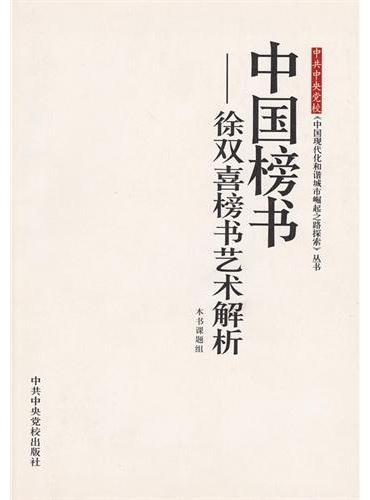 中国榜书——徐双喜榜书艺术解析