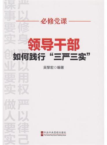 """必修党课——领导干部如何践行""""三严三实"""""""