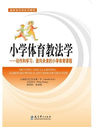 新体育科学系列教材:小学体育教法学——动作和学习:面向未来的小学体育课程