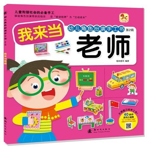 幼儿角色扮演手工书(第二辑)我来当老师