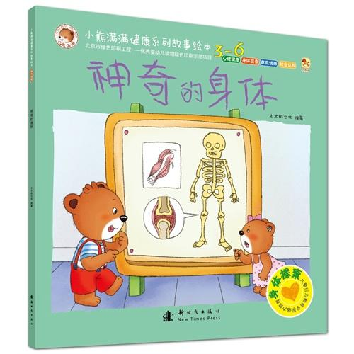 小熊满满健康系列故事绘本 身体探索绘本 神奇的身体