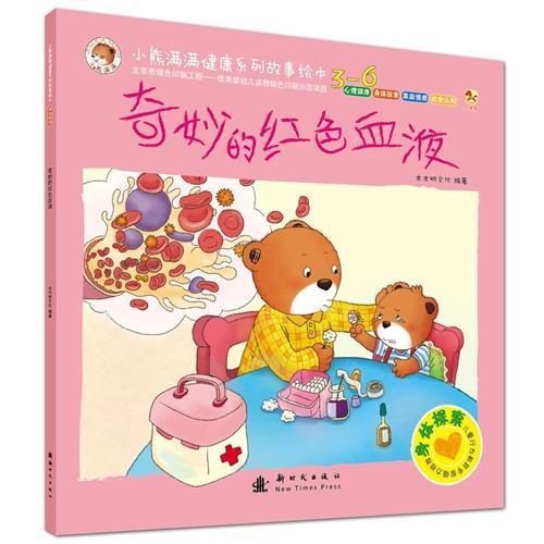 小熊满满健康系列故事绘本 身体探索绘本 奇妙的红色血液
