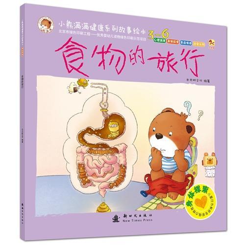 小熊满满健康系列故事绘本 身体探索绘本 食物的旅行