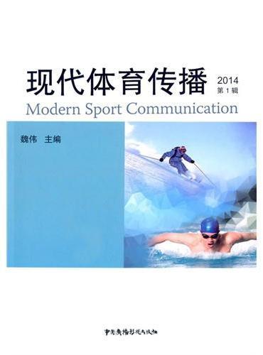 现代体育传播 2014第1辑