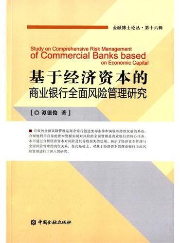 基于经济资本的商业银行全面风险管理研究