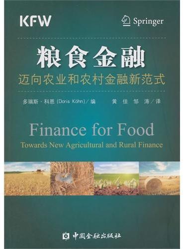 粮食金融----迈向农业和农村金融新范式