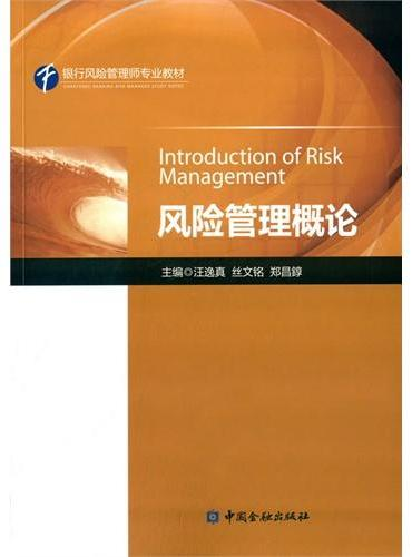 风险管理概论
