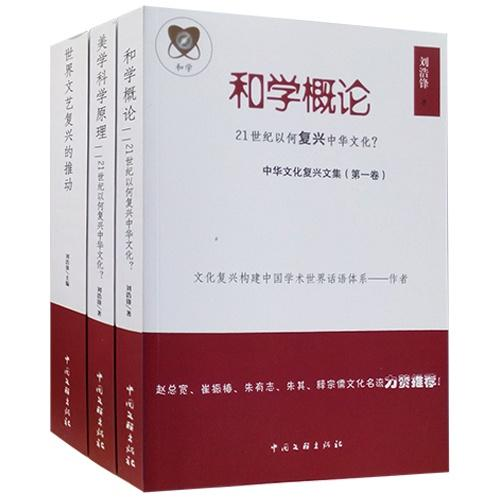 中华文化复兴文集(1-3卷)