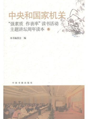 """中央和国家机关""""强素质 作表率""""读书活动主题讲坛周年读本(6)"""