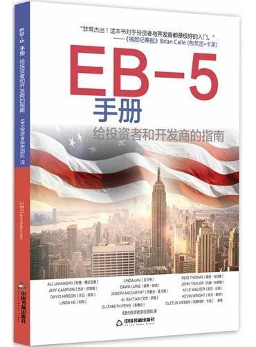 EB5手册:给投资者和开发商的指南