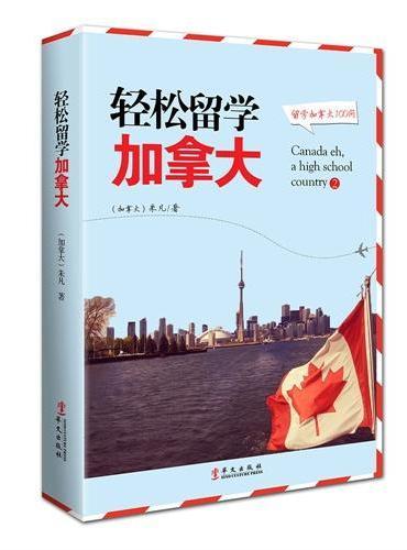 轻松留学加拿大