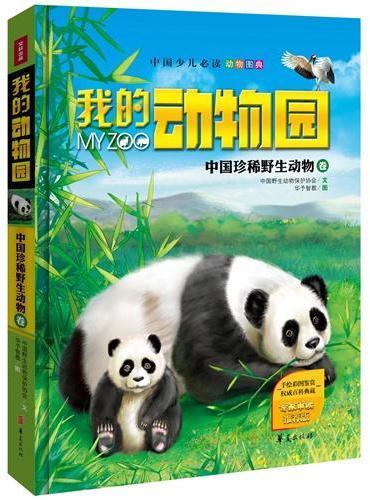 我的动物园:中国珍稀野生动物卷(中国少儿必读动物图典,专家权威审读、专业机构诚意推荐!豪华精装典藏版!)