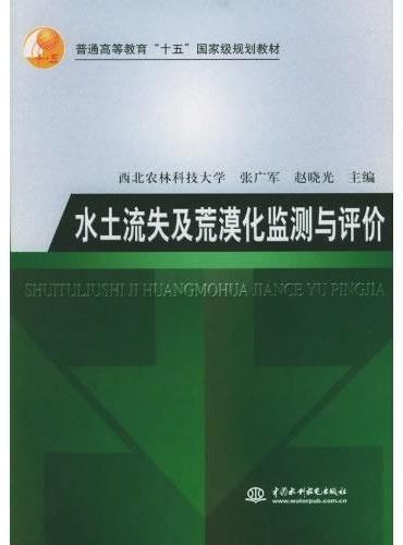 """水土流失及荒漠化监测与评价(普通高等教育""""十五""""国家级规划教材)"""