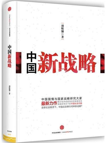 中国新战略