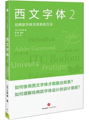 西文字体2:经典款西文字体及其表现方法