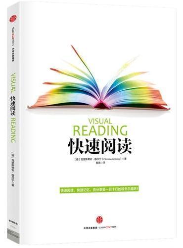快速阅读(新版)