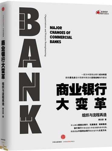 商业银行大变革:组织与流程再造