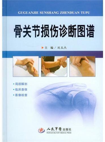 骨关节损伤诊断图谱