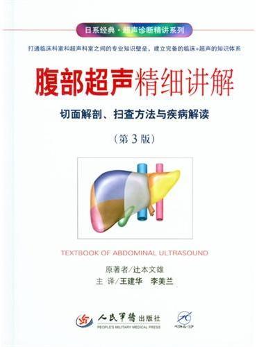 腹部超声精细讲解.切面解剖、扫查方法与疾病解读(第三版).日系经典.超声诊断精讲系列