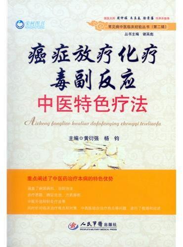 癌症放疗化疗毒副反应中医特色疗法.常见病中医临床经验丛书(第二辑)
