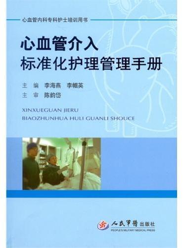 心血管介入标准化护理管理手册.心血管内科专科护士培训用书