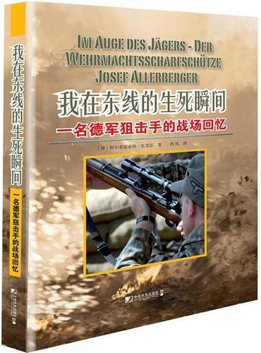 我在东线的生死瞬间:一名德军狙击手的战场回忆(电影《兵临城下》原型,德国狙击手一哥倾情讲述,带您进入东线战场。纪念反法西斯战争胜利70周年。)