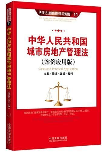 中华人民共和国城市房地产管理法(案例应用版):立案 管辖 证据 裁判