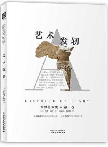 世界艺术史(第一卷):艺术发轫