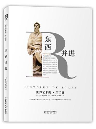 世界艺术史(第二卷):东西并进