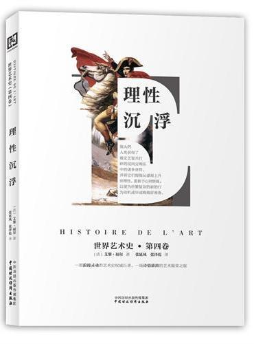 世界艺术史(第四卷):理性沉浮