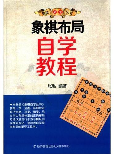 象棋布局自学教程
