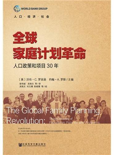 全球家庭计划革命:人口政策和项目30年