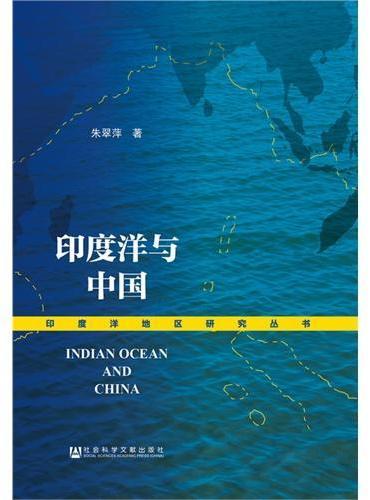 印度洋与中国