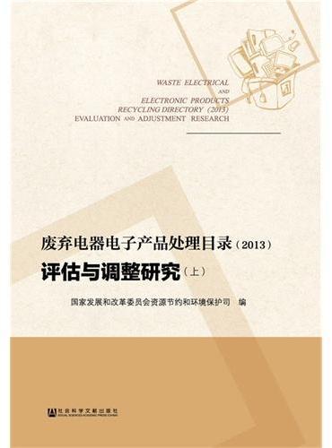 废弃电器电子产品处理目录(2013)评估与调整研究(全两册)