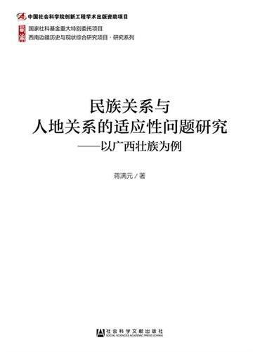 民族关系与人地关系的适应性问题研究