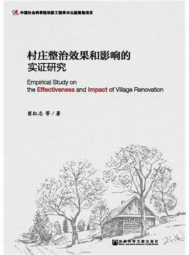 村庄整治效果和影响的实证研究