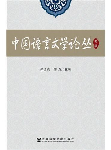 中国语言文学论丛第二辑